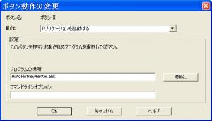 ソフトを起動にAHKを割り当ててエンターを押す
