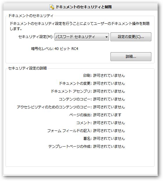 webページ 印刷 pdf コピペできない
