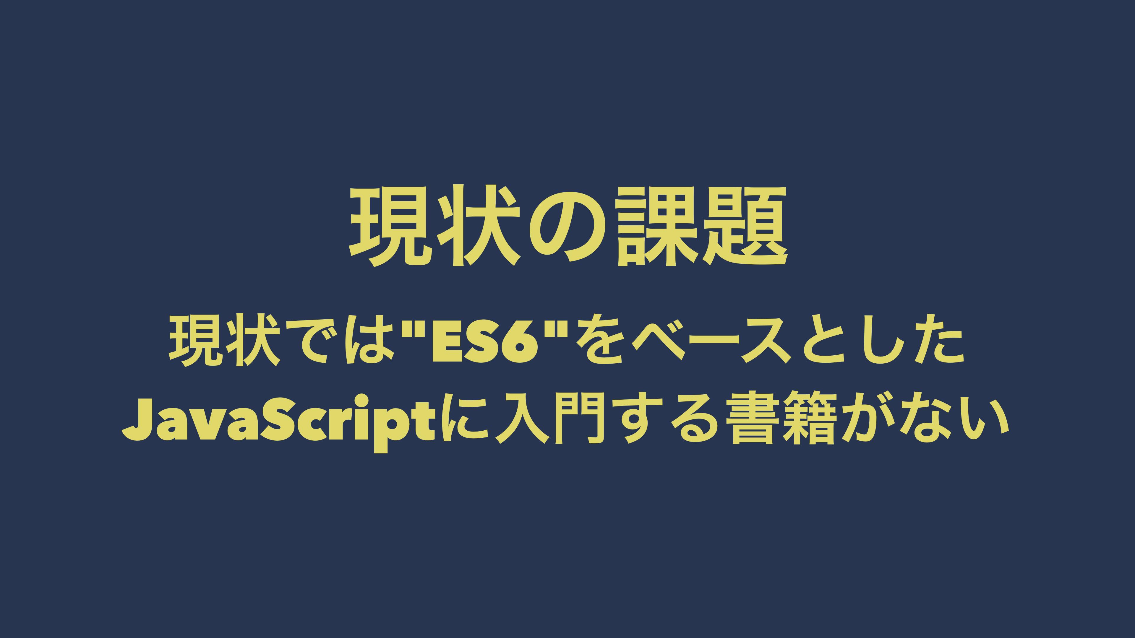スライド: ES6をベースとした書籍がない