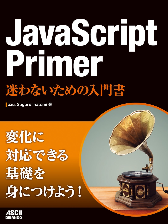 JavaScript Primer 헤매지 않기 위한 입문서