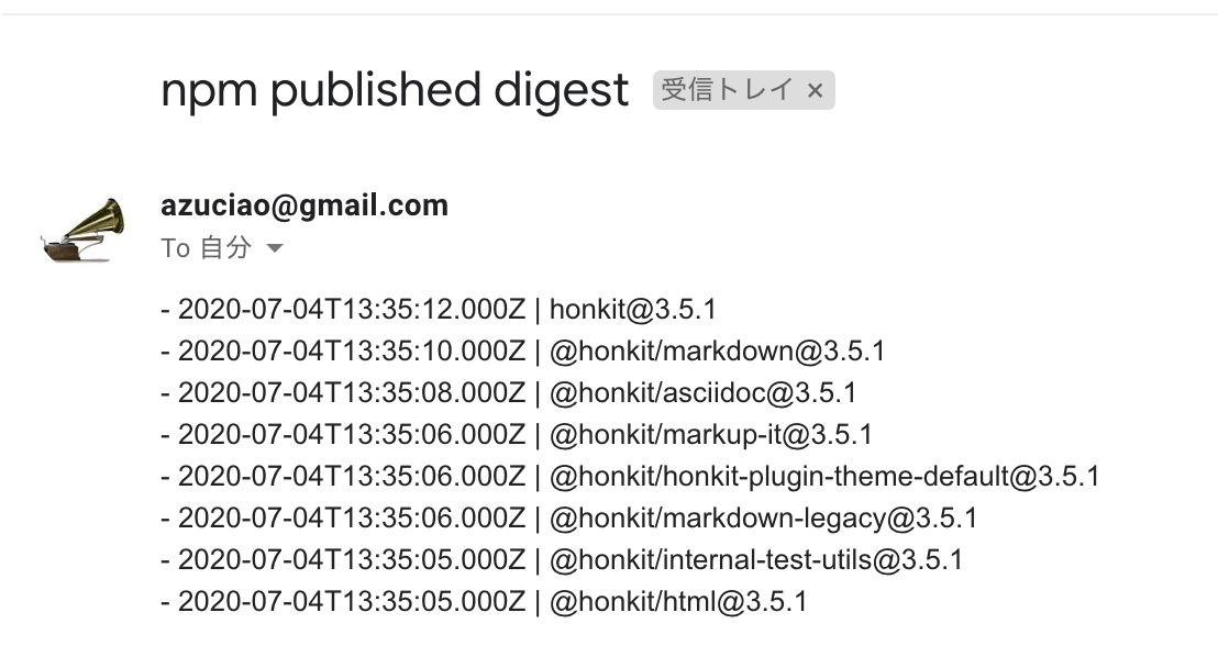 gmail-npm-publish-digestのメール