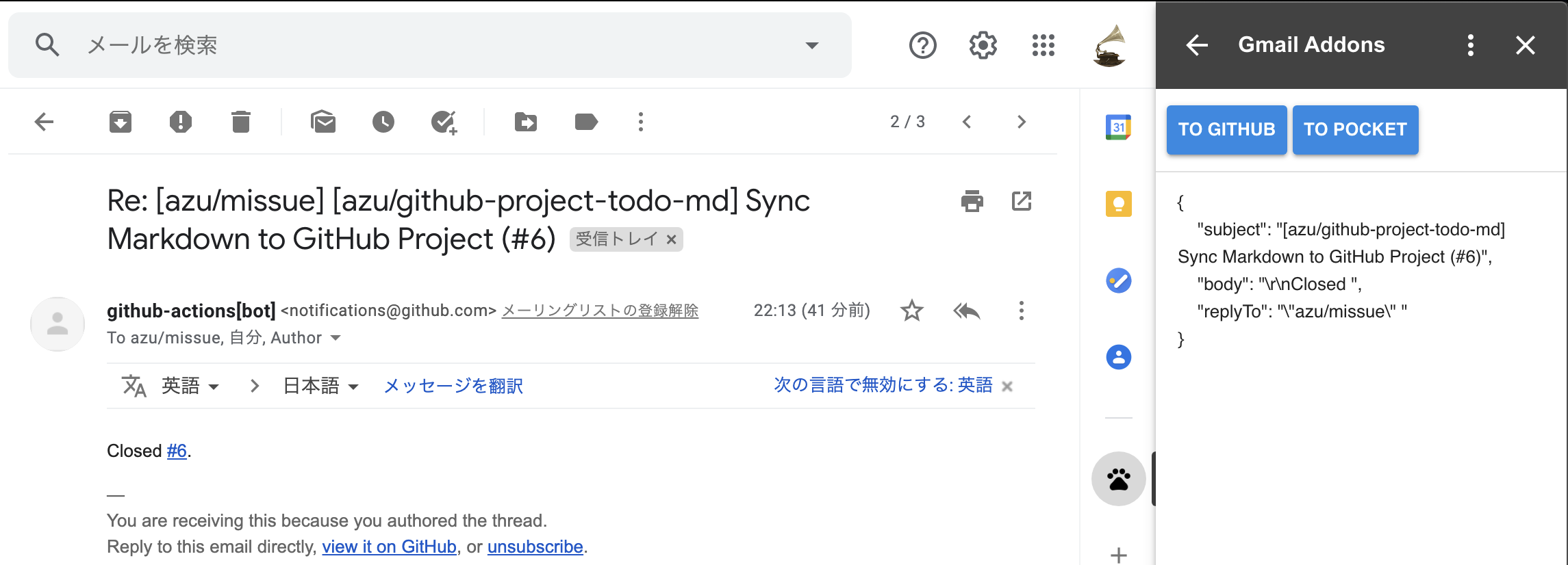 Gmail → GitHub Issue
